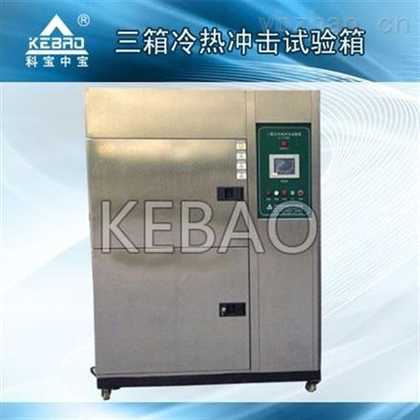 福建KB-TC-80冷热冲击试验箱厂家