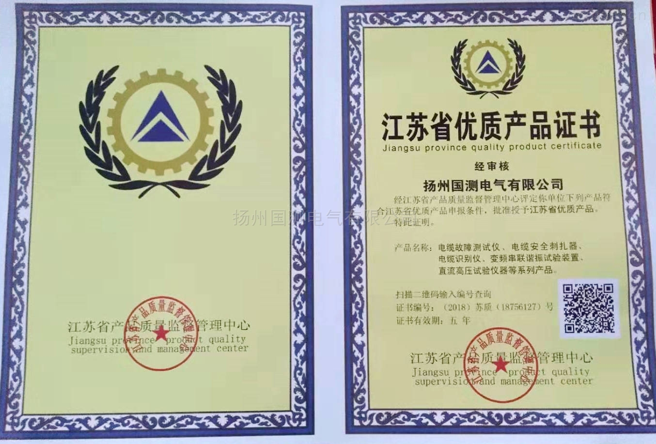 江苏省产品证书
