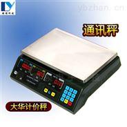 大华电子计价秤15kg/30kg串口通讯收银秤