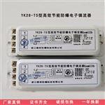 YK28-T5型高效節能防爆電子鎮流器