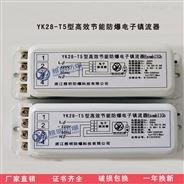 YK28-T5型高效节能防爆电子镇流器