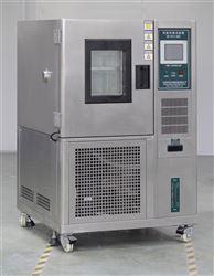 智能型恒定温度试验箱