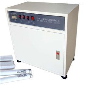 CS-607630WUV紫外线耐黄试验机