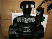 S-392-2W灌溉電磁閥 210-LS電磁控制閥