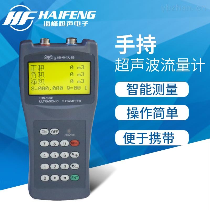 海南海口手持式超聲波流量計廠家價格