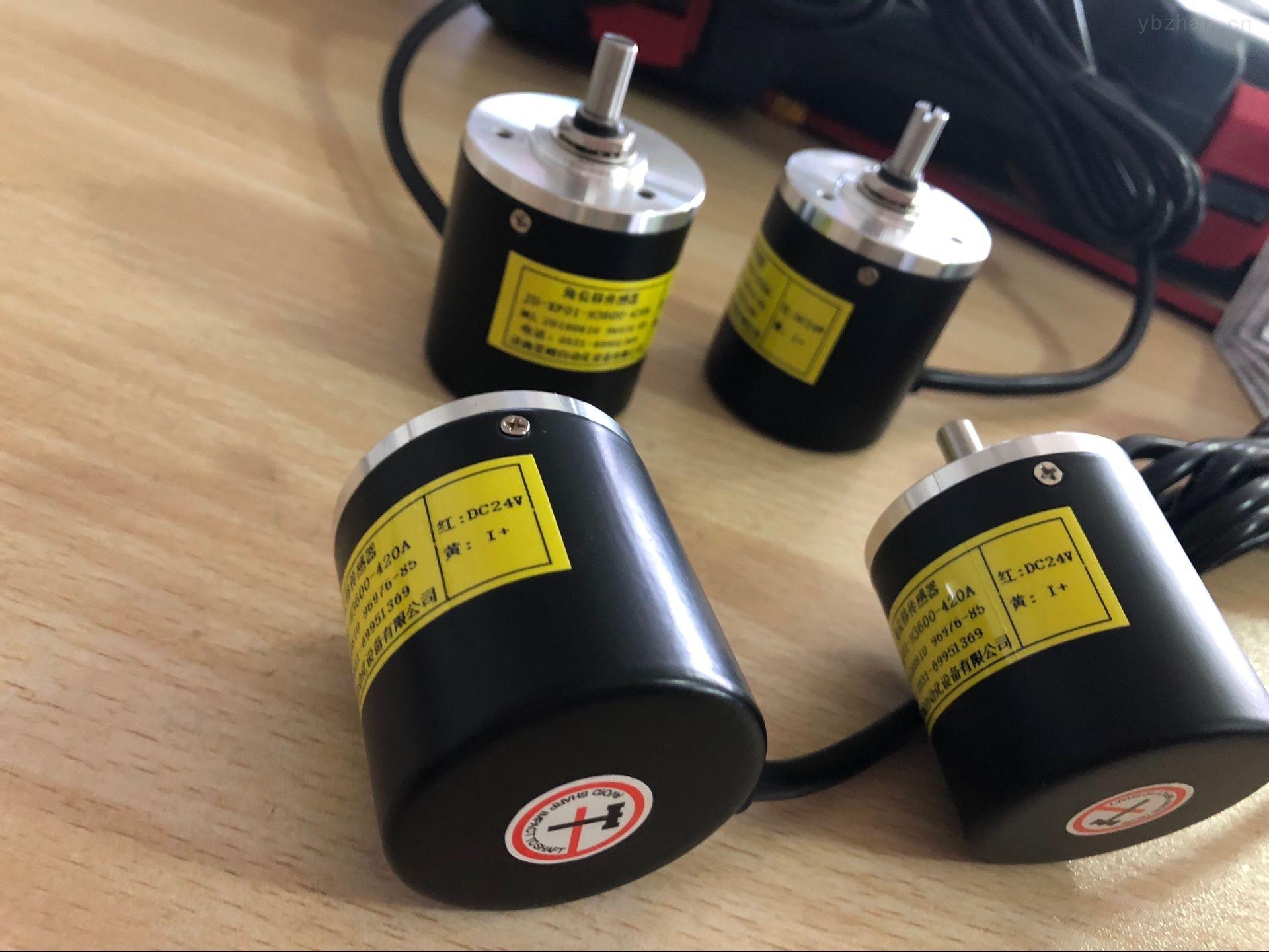 二線制電流信號4-20MA180°角位移傳感器