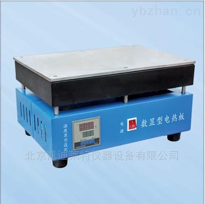 KDB-1.8-4北京凯兴德茂可调式电热板加热均匀、不变形