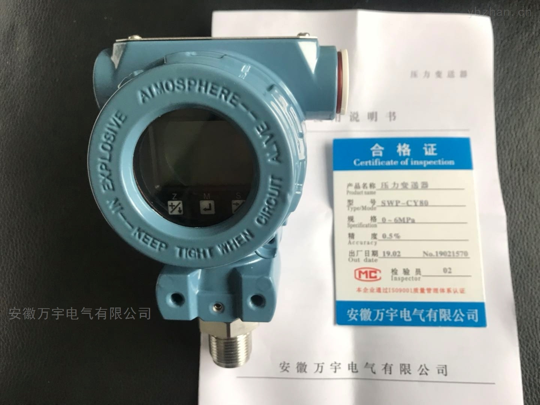KGY25、KGY-S、KGY-50-不锈钢防腐压力变送器 安徽万宇电气
