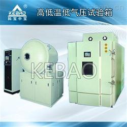 江苏可程式高低温试验箱