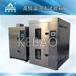KB-TC-80高低溫衝擊試驗箱