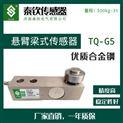 濟南泰欽廠家直銷 TQ-G5懸臂梁稱重傳感器