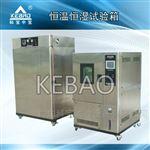 江蘇高低溫濕熱試驗箱