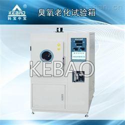 上海臭氧老化试验机厂家