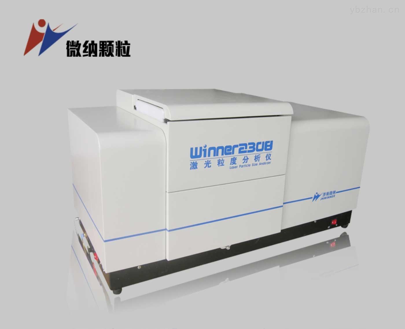 安康/商洛微納winner3008全自動大量程干法激光粒度分析儀廠家直銷