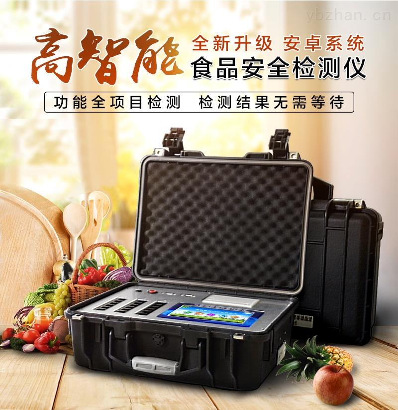 HM-G600-多功能食品安全检测仪价格