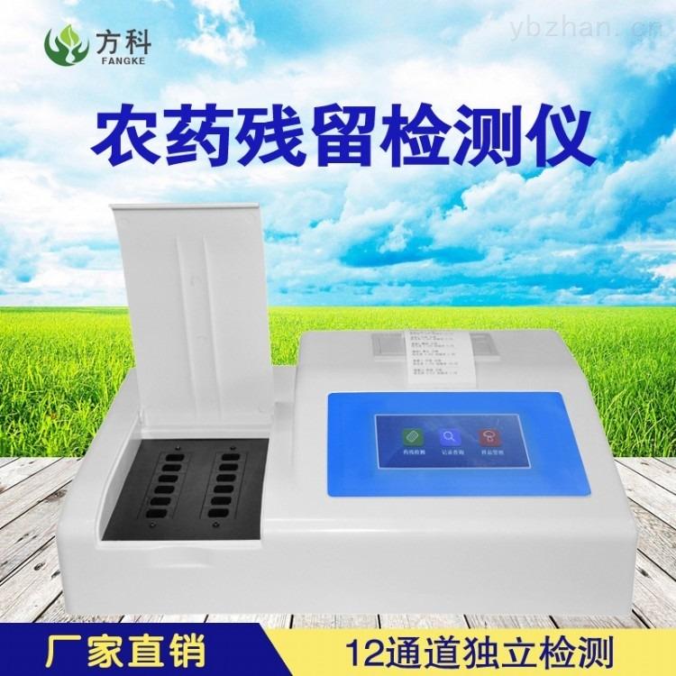 FK-NC24-便携式农药残留检测仪器