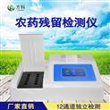 便攜式農藥殘留檢測儀器