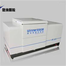 winner3008Winner3008智能型干法大量程激光粒度分析仪