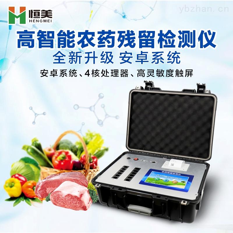 HM-NY06-便攜式農藥殘留檢測儀HM-NY06