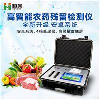便携式農藥殘留檢測儀價格