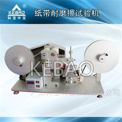 深圳RCA紙帶耐磨試驗機
