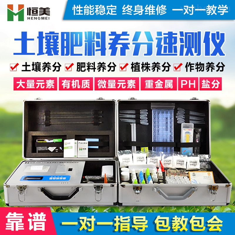 HM-TYC-恒美土壤成分分析仪