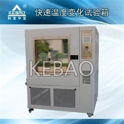 進口225L快速溫度變化實驗箱