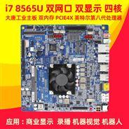 大唐WL10工控主板酷睿i5i7雙網口PCIE4X主板