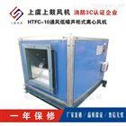 8/6.5KWHTFC-II-20低噪声柜式离心风机