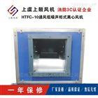 HTFC低噪声柜式离心风机箱
