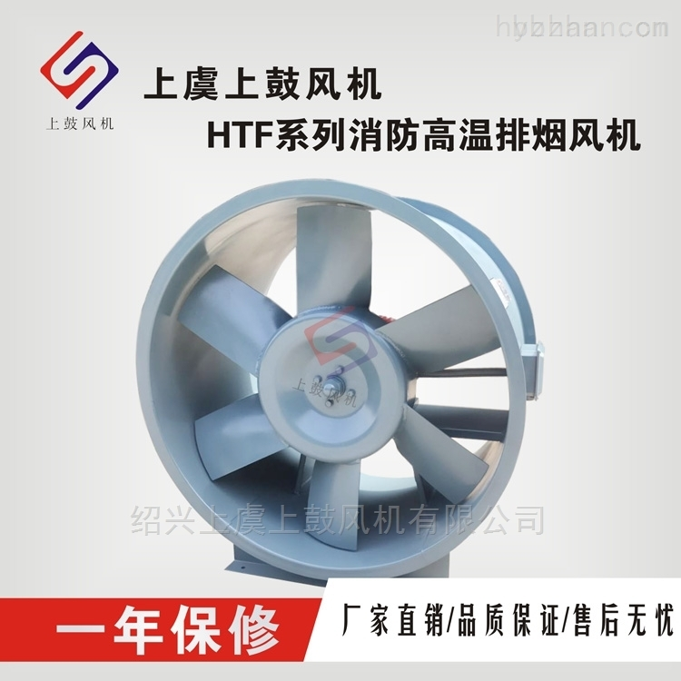 HTF消防高温轴流排烟风机