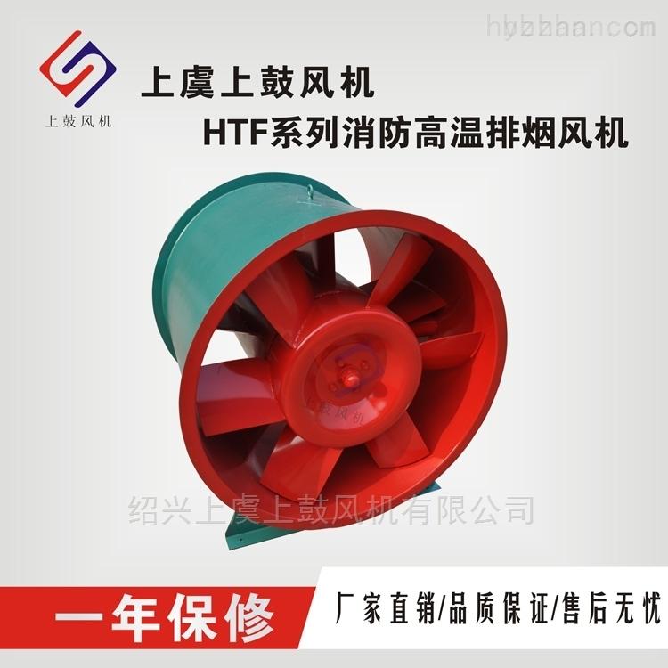 HTF高温排烟轴流风机