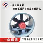 HTF轴流式消防高温排烟风机