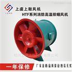 HTF轴流式高温消防排烟风机