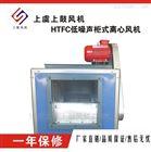 HTFC-I-10低噪音柜式风机