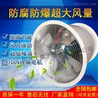 低噪声轴流送风机(防爆型)