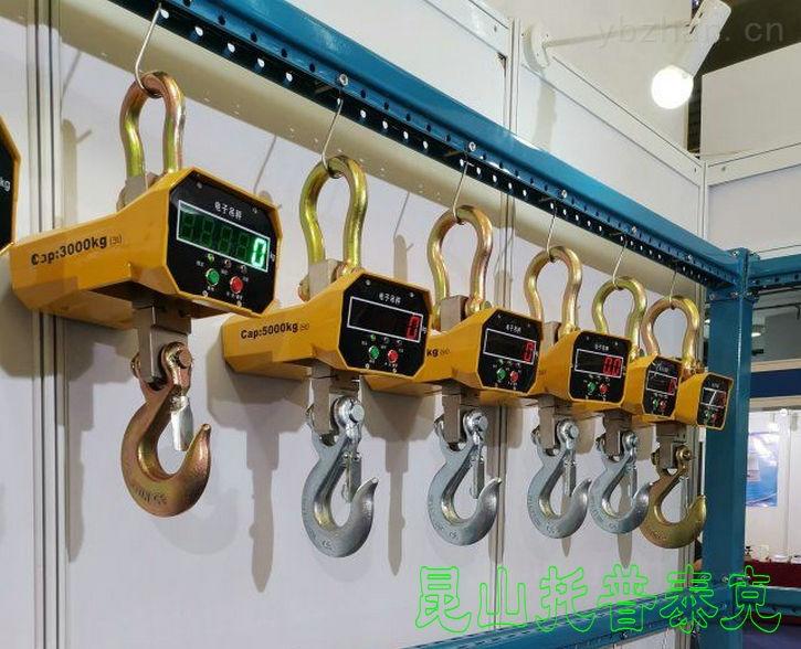 20噸帶打印功能電子吊磅性價比高