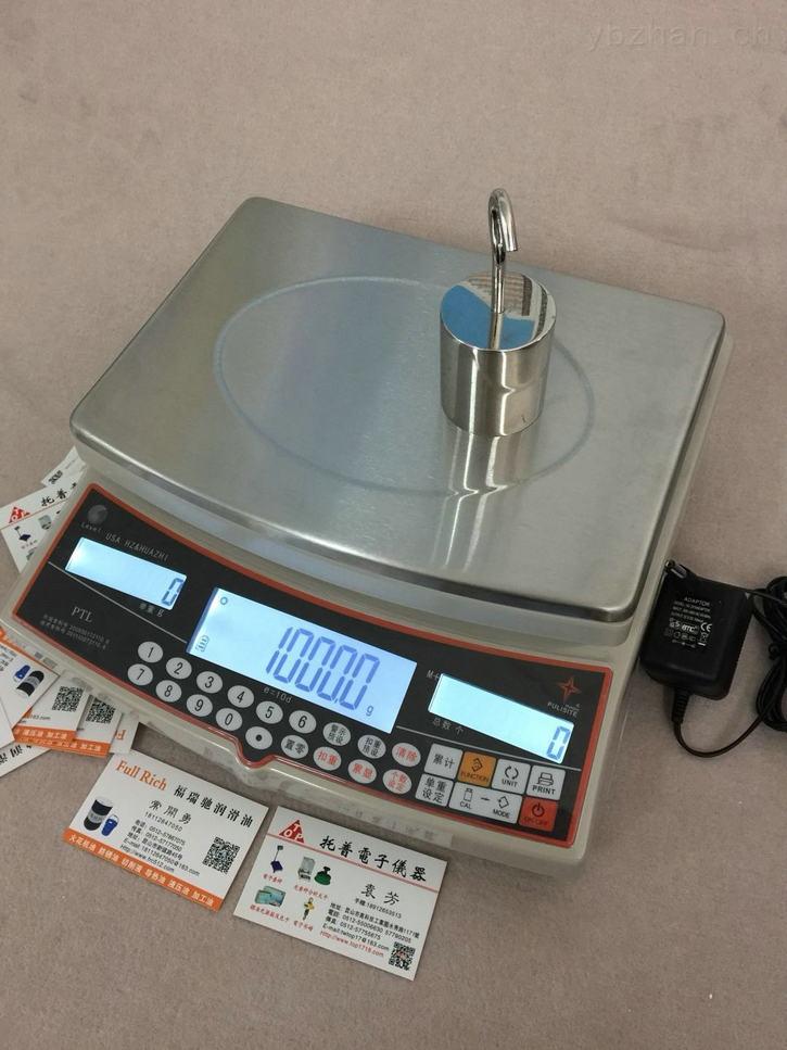 计算个数高精度电子秤100KG5KG30KG送货上门