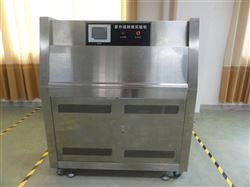 进口UV紫外光老化试验箱采购