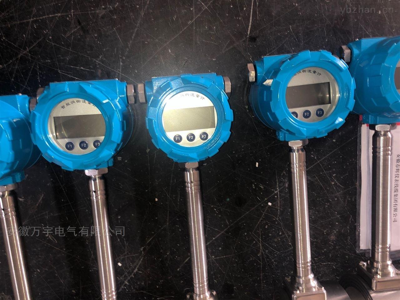 插入式渦街流量計 流量巡檢監控儀