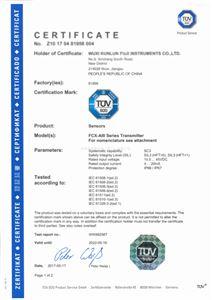 压力变送器安全认证证书