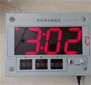 多功能掛壁式 微機鋼水測溫儀