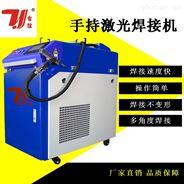 深圳手持激光焊接机厂家不锈钢试验箱水箱