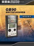 GB90英思科瓦斯泄漏報警儀