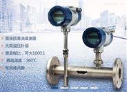 管道式氣體質量流量計