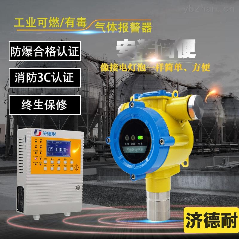 炼钢厂车间乙酸气体探测报警器