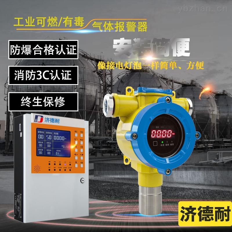 炼钢厂车间丁二烯气体报警器