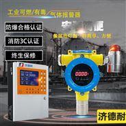 炼钢厂车间丙酮气体探测报警器