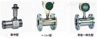 HK-LWGY液体涡轮流量传感器