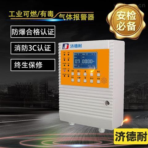 制药化工厂车间三氯乙烷气体检测报警器
